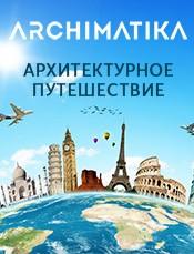 ARCHIMATIKA дарит архитектурное путешествие