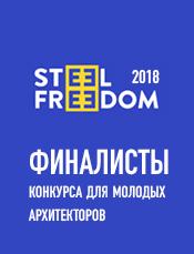 Определены финалисты конкурса STEEL FREEDOM для молодых архитекторов