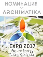 Номинация от ARCHIMATIKA – поездка на Еxpo-2017