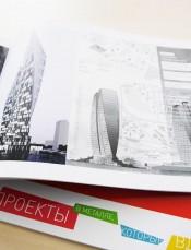 Выпущен полный каталог проектов со стальным каркасом