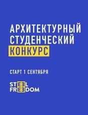 Юбилейный STEEL FREEDOM 2018 стартует 1 сентября