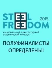 В полуфинал STEEL FREEDOM 2015 прошли 57 конкурсных проекта