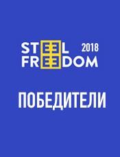 Объявлены победители STEEL FREEDOM 2018