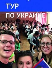 Завершается презентационный тур конкурса STEEL FREEDOM 2018 по городам Украины